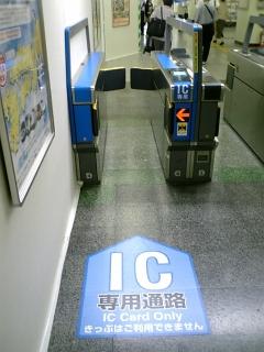 ICカード専用改札