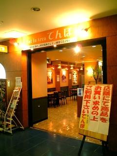 【大阪】南港WTC<br />  に新店オープン
