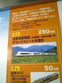 名阪特急50<br />  周年サンクスプレゼン