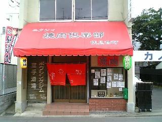 【京都】焼肉倶楽部