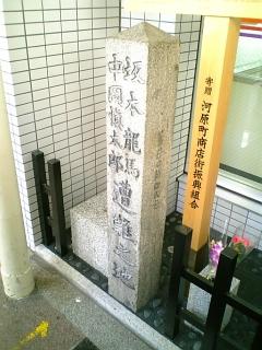 【京都】坂本龍馬遭難之地#kyoto