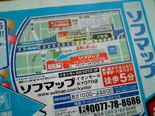 京都駅周辺におけるソフマップ