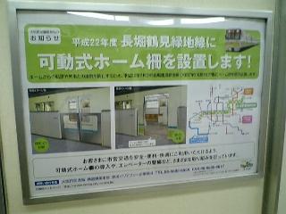 ホーム柵@大阪市営地下鉄