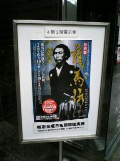 特別展「龍馬伝」@京都文化