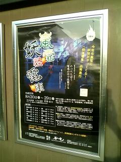 妖怪電車2010<br />  @嵐電
