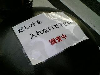 調査中ねぇ… #kyoto