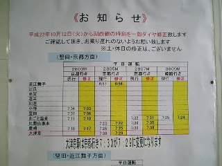湖西線ダイヤ改訂2010<br />  年10月12<br />  日