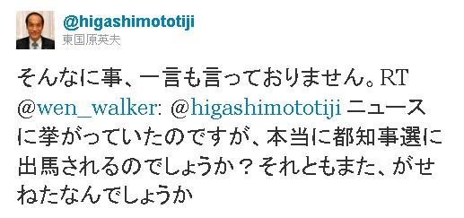 Higashi_tweet20110205
