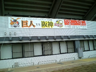 交流戦    #giants #tigers