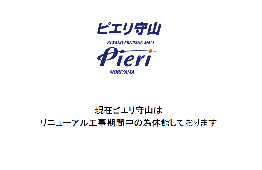 Pieri_outofservice_2