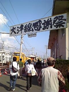 【滋賀】京阪電車・大津線感謝祭