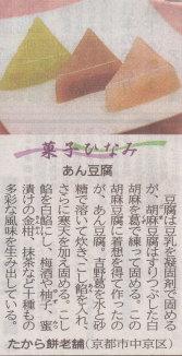 Hinami_0817