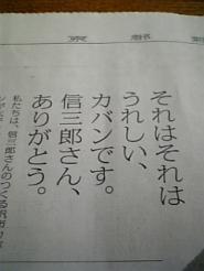 Ichizawa_shinzaburo2