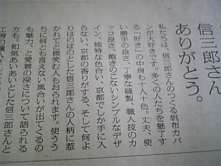 Ichizawa_shinzaburo3