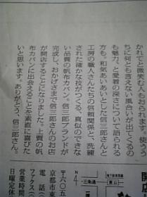 Ichizawa_shinzaburo4