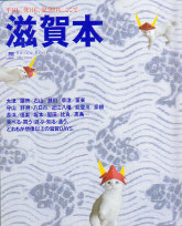 Shiga_hon