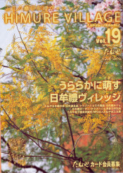 Taneya_catalog19